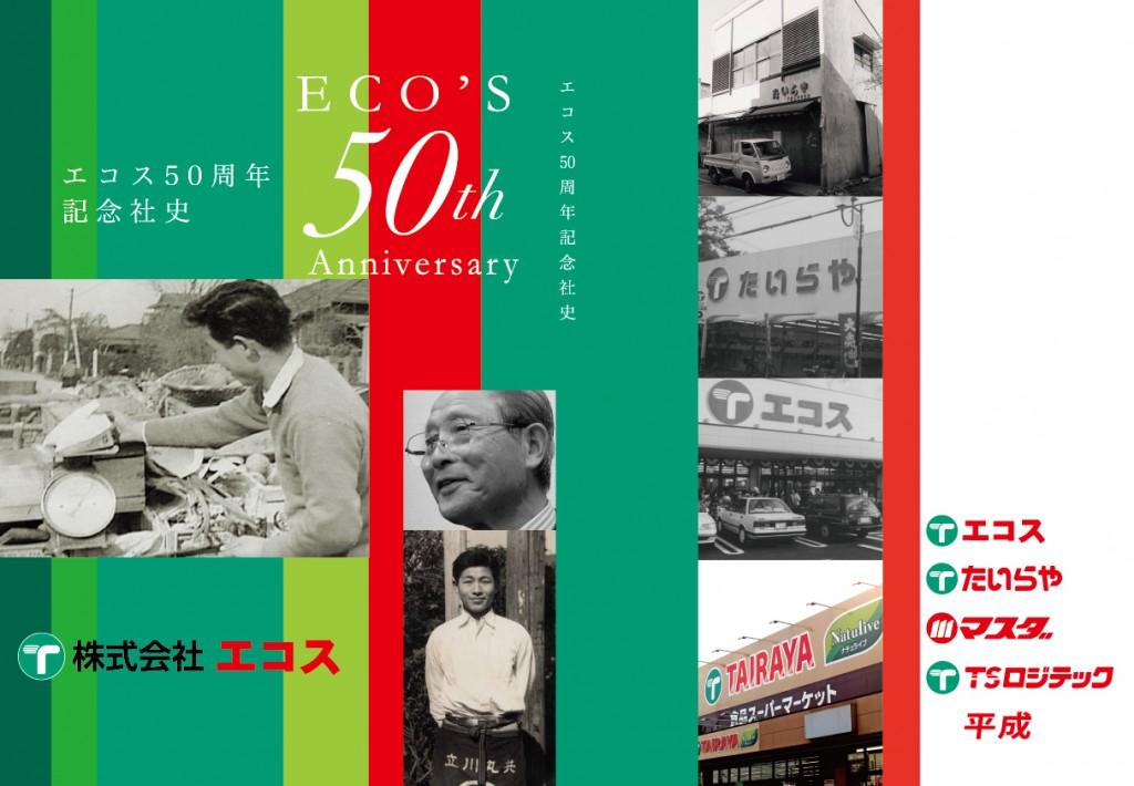 エコス50周年記念社史表紙